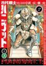 古代戦士ハニワット 2