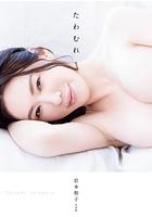 岩本和子写真集 「たわむれ」