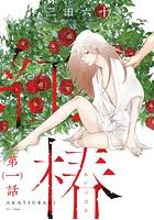 紅椿(単話)