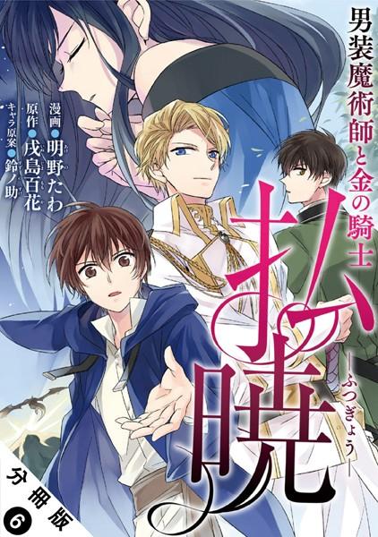 払暁 男装魔術師と金の騎士(コミック) 分冊版 6