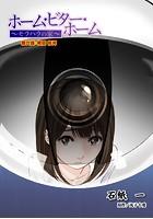 ホーム・ビター・ホーム〜モラハラの家〜 分冊版 6