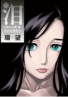 泪〜泣きむしの殺し屋〜 分冊版 25