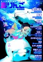 毒りんごcomic 39