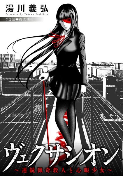 ヴェクサシオン〜連続猟奇殺人と心眼少女〜 分冊版 2