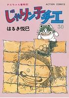 じゃりン子チエ【新訂版】 30