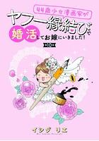44歳少女漫画家がヤフー縁結びで婚活してお嫁に行きました! 分冊版 10