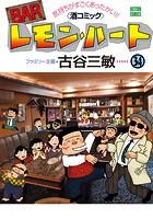 BARレモン・ハート 34