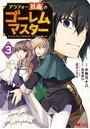 アラフォー社畜のゴーレムマスター(コミック) 3