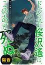 ドジッ子桜沢遙は、このあと死ぬ 分冊版 7