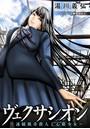 ヴェクサシオン〜連続猟奇殺人と心眼少女〜 分冊版 3