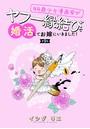 44歳少女漫画家がヤフー縁結びで婚活してお嫁に行きました! 分冊版 9