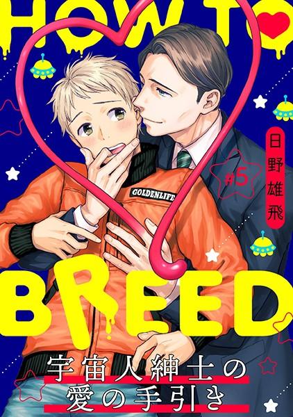 【恋愛 BL漫画】HOWTOBREED〜宇宙人紳士の愛の手引き〜(単話)