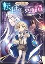 ハーシェリク 転生王子の英雄譚(コミック) 分冊版 7