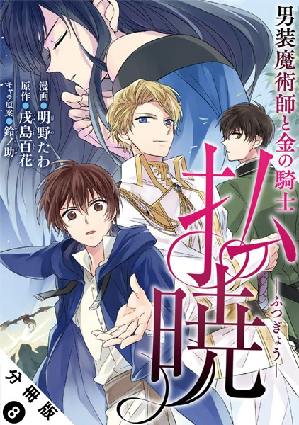 払暁 男装魔術師と金の騎士(コミック) 分冊版 8