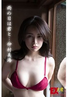 EX大衆デジタル写真集 1 仲村美海「雨の日は君と…」