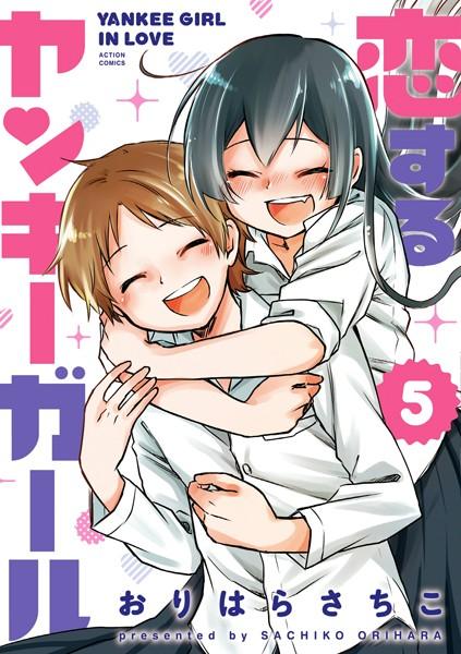 恋するヤンキーガール 5