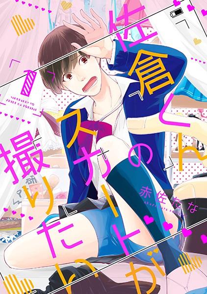 【学園もの BL漫画】佐倉くんのスカートが撮りたい(単話)
