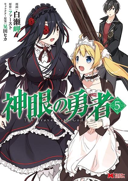 神眼の勇者(コミック) 5