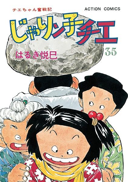じゃりン子チエ【新訂版】 35