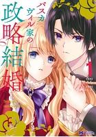 バスカヴィル家の政略結婚(コミック)(単話)