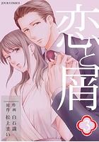 恋と屑 分冊版 8