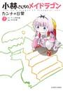 小林さんちのメイドラゴン カンナの日常 7【電子コミック限定特典付き】