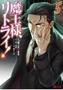 魔王様、リトライ!(コミック) 5