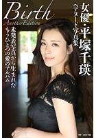 女優・平塚千瑛ヘアヌード写真集「Birth」Another Edition