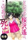 ドジッ子桜沢遙は、このあと死ぬ 分冊版 8