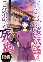 ドジッ子桜沢遙は、このあと死ぬ 分冊版 9