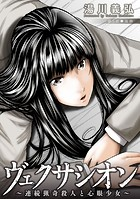 ヴェクサシオン〜連続猟奇殺人と心眼少女〜 分冊版 5