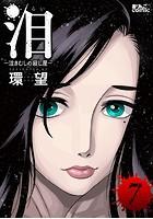 泪〜泣きむしの殺し屋〜 7