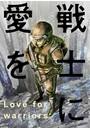 戦士に愛を 8