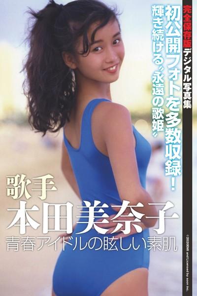 歌手 本田美奈子 青春アイドルの眩しい素肌