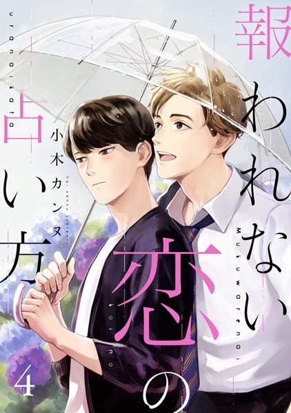 【恋愛 BL漫画】報われない恋の占い方(単話)