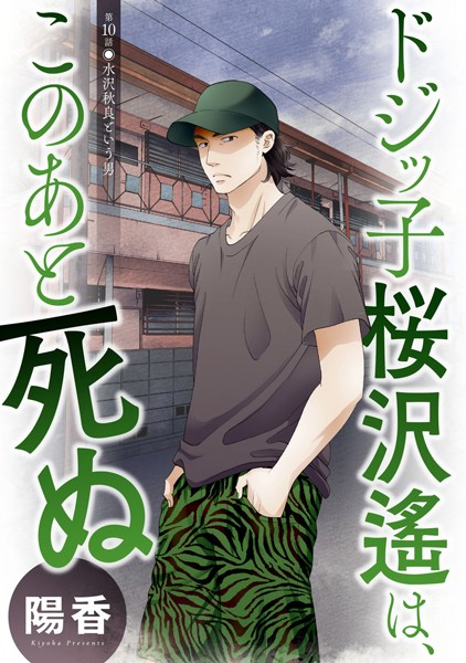 ドジッ子桜沢遙は、このあと死ぬ 分冊版 10