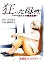 狂った母性 〜ママ友たちの完全犯罪〜 分冊版 9