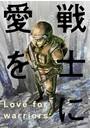 戦士に愛を 10