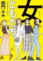 女ともだち ドラマセレクション(単話)