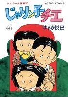 じゃりン子チエ【新訂版】 46