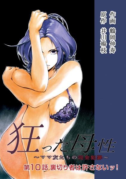 狂った母性 〜ママ友たちの完全犯罪〜 分冊版 10
