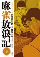 麻雀放浪記 9