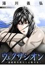 ヴェクサシオン〜連続猟奇殺人と心眼少女〜 分冊版 7
