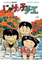 じゃりン子チエ【新訂版】 48
