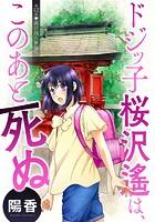 ドジッ子桜沢遙は、このあと死ぬ 分冊版 12
