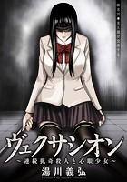 ヴェクサシオン〜連続猟奇殺人と心眼少女〜 分冊版 8