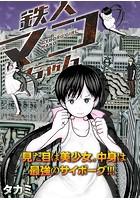 鉄人マコちゃん 分冊版 3