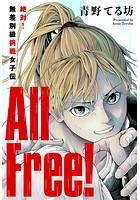 All Free!〜絶対!無差別級挑戦女子伝〜 分冊版 2