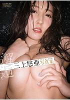 【デジタル限定】三上悠亜写真集「399DAYS」3部作 VOL.1 邂逅