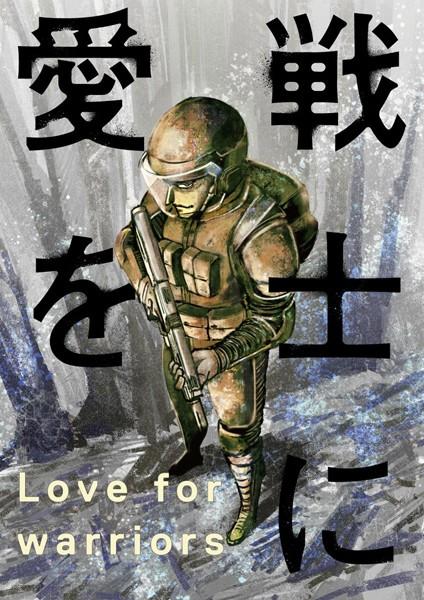 戦士に愛を 12